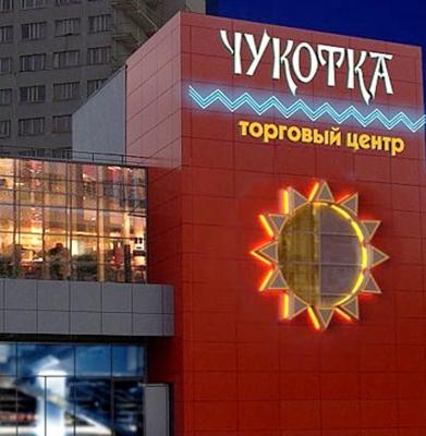 Световые буквы для ТЦ Чукотка